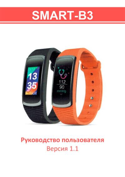Смарт-браслет Smart-B3 — инструкция на русском языке - обложка