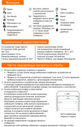 Смарт-браслет HRS-M2 — инструкция на русском языке - страница
