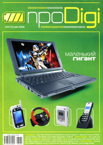 проDigi #03 (5) май 2006 - обложка