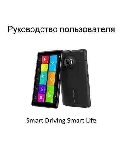 Скачать книгуGPS-навигатор с видеорегистратором M83 Pro — инструкция на русском языке