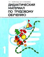 Майорова И. Г., Романина В. И. — Дидактический материал по трудовому обучению скачать бесплатно или читать онлайн