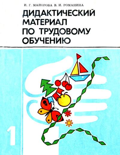 Майорова И. Г., Романина В. И. — Дидактический материал по трудовому обучению - обложка