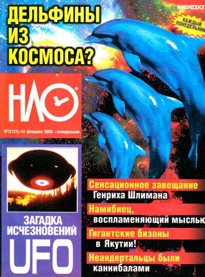 НЛО № 7 (121) 14.02.2000 - обложка