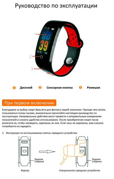 Смарт-браслет HRS-Q6 — инструкция на русском языке - обложка