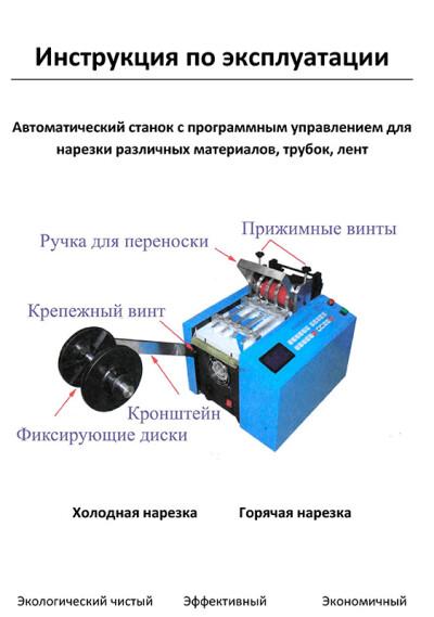 Скачать книгуАвтоматический станок для нарезки различных материалов, трубок, лент — инструкция на русском языке