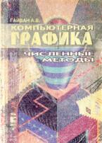 Гайван А. В. — ZX Spectrum. Компьютерная графика и численные методы. Basic скачать бесплатно или читать онлайн