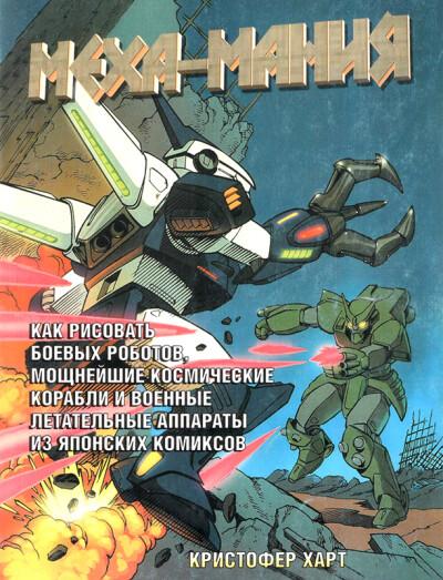 Харт К. — Меха-мания - обложка