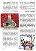 Горизонты техники для детей 03.1988 (310) - страница