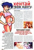 Хулиган № 08 (17) август 2003 - страница