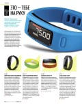Men's Health Украина — октябрь 2014 - страница