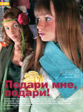 Cool Girl № 12 (16) 12.2005 - страница