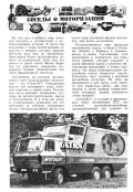 Горизонты техники для детей 09.1988 (316) - страница