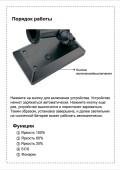 Садовый осветитель на солнечных батареях D0501 — инструкция на русском языке - страница