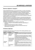 Видеорегистратор KEDACOM NVR1822-1825 — руководство администратора на русском языке - страница