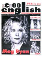 School English № 13 (069) 01.09.2002 скачать бесплатно или читать онлайн
