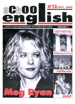 School English № 13 (069) 01.09.2002