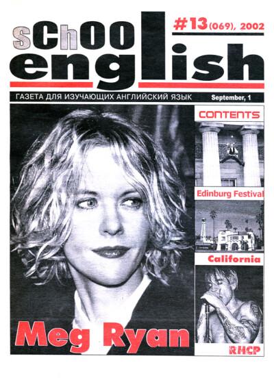 School English № 13 (069) 01.09.2002 - обложка