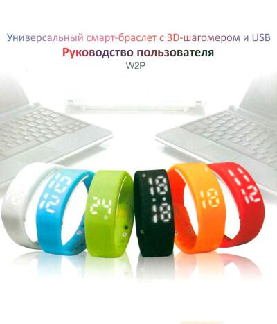 Универсальный смарт-браслет HRS-W2P — инструкция на русском языке - обложка