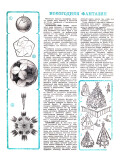 """ЮТ"" для умелых рук 11.1984 - страница"