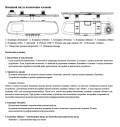 Видеорегистратор Vehicle Blackbox — инструкция на русском языке - страница