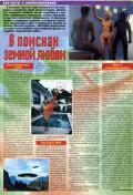 НЛО № 23 (187) 04.06.2001 - страница