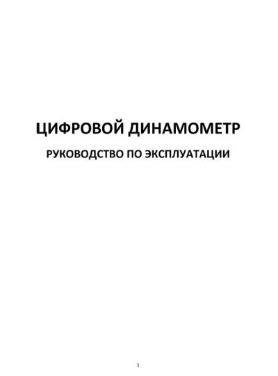 Скачать книгуЦифровой динамометр 2-2000k — инструкция на русском языке
