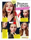 Elle Girl № 125 январь 2014 - страница