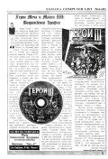 Samara Computer-List № 4 (42) 10 апреля — 24 апреля 1999 - страница