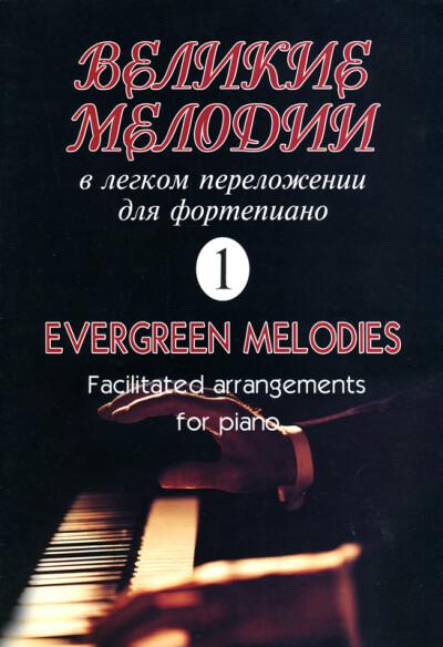 Великие мелодии для фортепиано выпуск 1 - обложка