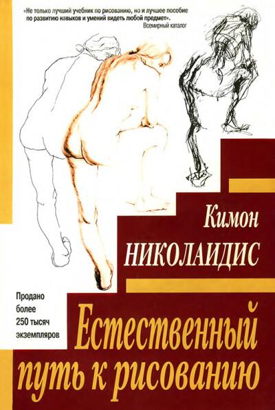 Николаидис К. — Естественный путь к рисованию - обложка