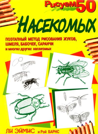 Эймис Л. Дж., Барнс Р. — Рисуем 50 насекомых - обложка
