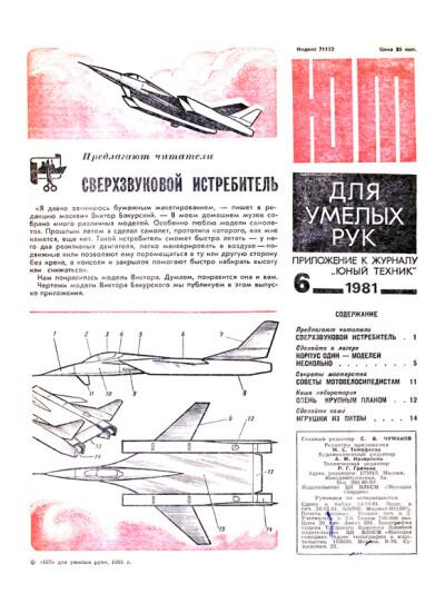 """""""ЮТ"""" для умелых рук 06.1981 - обложка"""