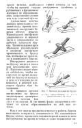 Хлебосолов М. М. — Наладка и заточка плотничного и столярного инструмента - страница
