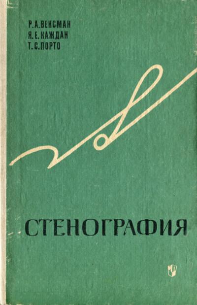 Вексман Р. А., Каждан Я. К., Порто Т. С. — Стенография - обложка