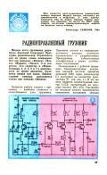 Юный техник № 2, 1980 - страница