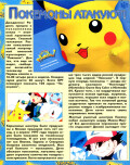 Классный журнал 1 (73) 2001 - страница