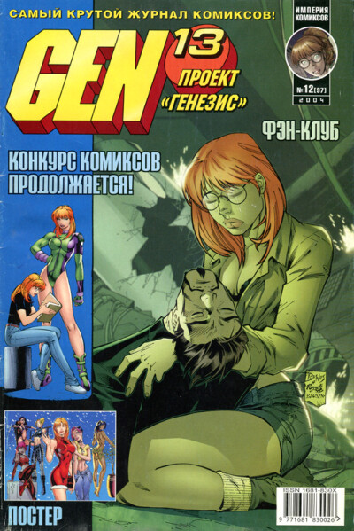 Gen 13 (Проект «Генезис») — 2004 № 12 (37) - обложка