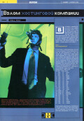 Хакер #10/99 - страница