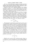 Трифонов Д. Н., Трифонов В. Д. — Как были открыты химические элементы - страница