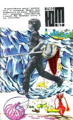 Юный техник № 2, 1980 скачать бесплатно или читать онлайн