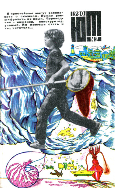 Юный техник № 2, 1980 - обложка
