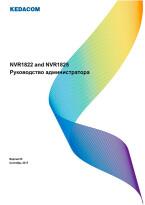 Видеорегистратор KEDACOM NVR1822-1825 — руководство администратора на русском языке скачать бесплатно или читать онлайн