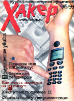 Хакер #5/99 скачать бесплатно или читать онлайн