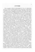 Романов А. — Песни группы Воскресение в нотной записи - страница