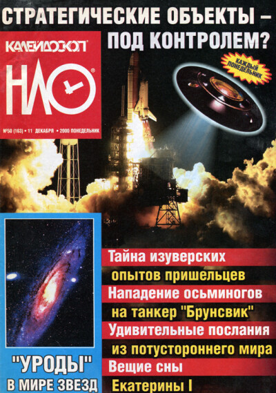 НЛО № 50 (163) 11.12.2000 - обложка