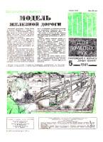 """""""ЮТ"""" для умелых рук 05.1981 скачать бесплатно или читать онлайн"""