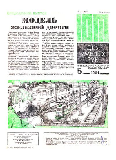 """""""ЮТ"""" для умелых рук 05.1981 - обложка"""