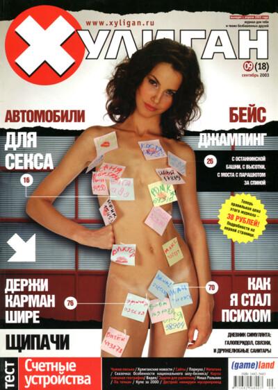 Хулиган № 09 (18) сентябрь 2003 - обложка