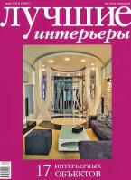 Лучшие интерьеры № 87 май 2010 скачать бесплатно или читать онлайн