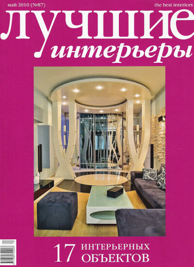 Лучшие интерьеры № 87 май 2010 - обложка